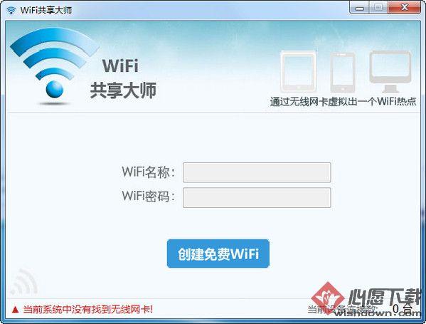 WiFi共享大师win10版 v2.4.4.3 官方版