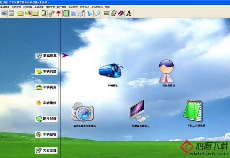 商行天下车辆管理系统 v9.9高级版