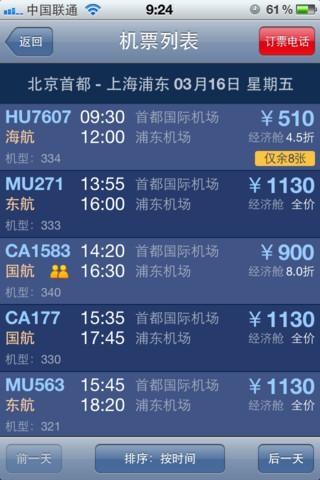 航班管家iPhone版 V5.9 官网ios版