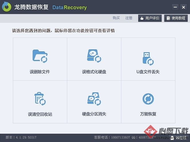 万能数据恢复大师 v6.4.0 免费版