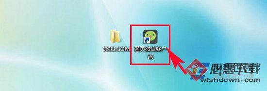 微信电脑版怎么登录?如何在电脑上畅所欲言聊微信