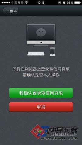 微信电脑版怎么登录?如何在电脑上畅所欲言聊微信_wishdown.com