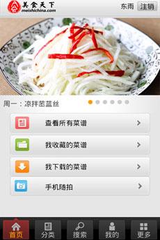 美食天下手机版 v5.3.0 安卓版