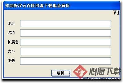 13款免费百度网盘下载器推荐(第5图) - 心愿下载