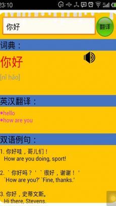 英語翻譯手機版 v7.7.7 安卓版