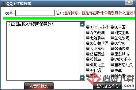 QQ个性模拟器 v1.0 绿色版