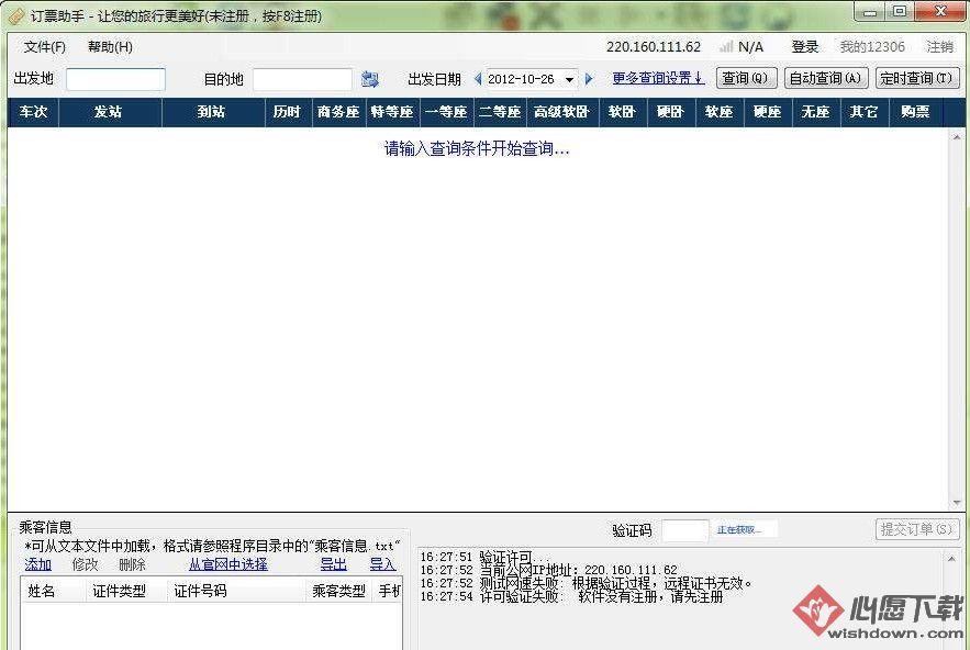 心蓝12306订票助手2017 v1.0.0.2858 官方版