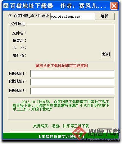 13款免费百度网盘下载器推荐(第6图) - 心愿下载