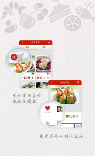 美食天下iphone版 v5.3.1 官網ios版