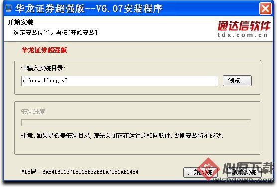 华龙证券超强版 6.24 官方版
