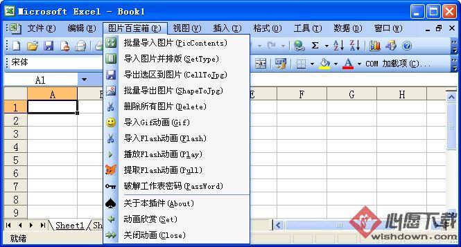 Excel图片百宝箱 v4.0 官方版