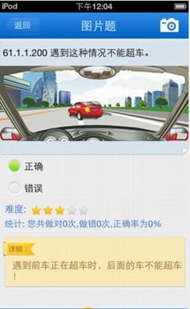 驾校一点通iphone版 保过版 V4.4.1