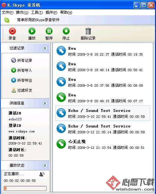 RSkype录音机(Skype通话录音软件) v7.2 免费版