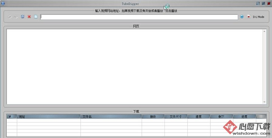 TubeDigger(在线视频下载器) v6.4.5 免费版