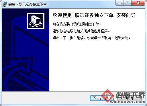 联讯证券独立下单软件 v2018.06.09官方版