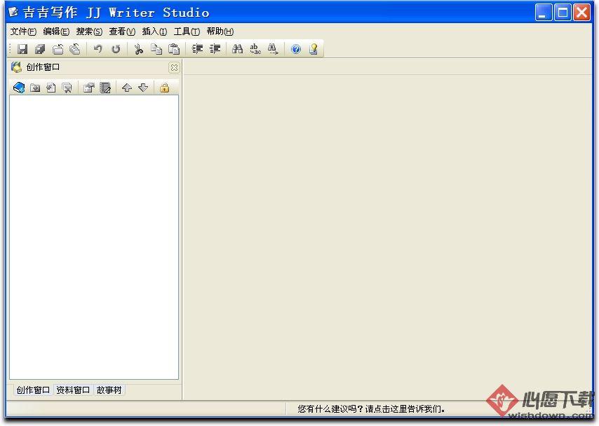 吉吉写作 v2.2 绿色版