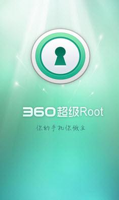 360超级ROOT手机版 v7.3.0