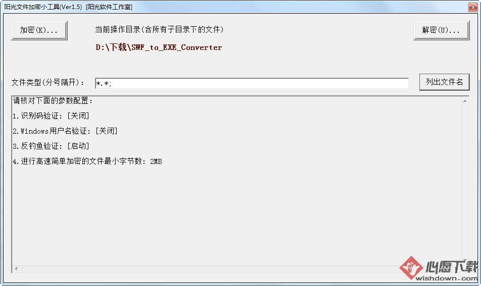 阳光文件加密小工具 v1.5.6.8 绿色版