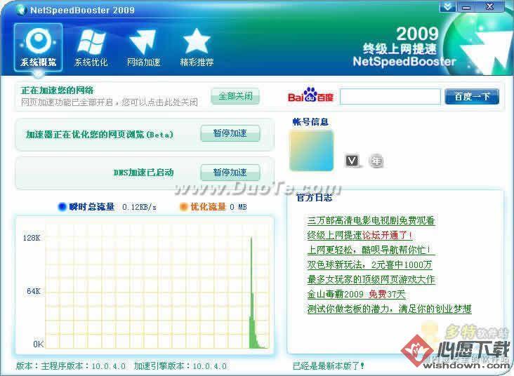 �Z�L加速器(NetSpeedBooster4) 10.0.4 免�M版
