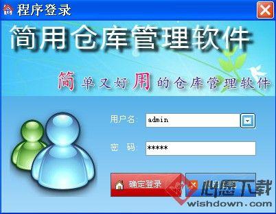 简用仓库管理软件 v6.8 绿色版