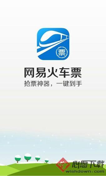 网易火车票手机版 v4.0.0 安卓版