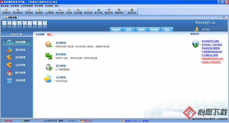 易特服裝銷售管理軟件 v5.7官方免費版