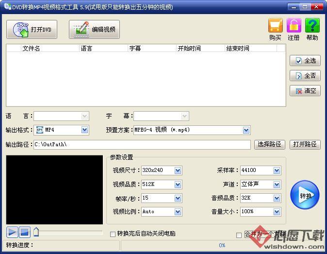 旭日DVD转换MP4视频格式工具