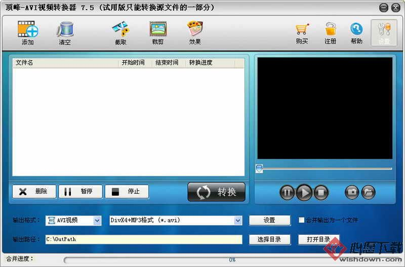 顶峰AVI视频转换器 v7.8官方免费版