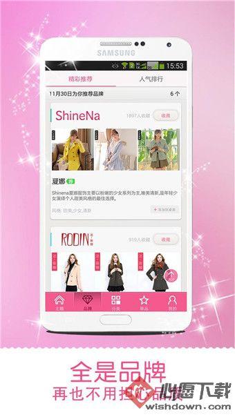 美丽衣橱手机版 v3.0.3 安卓版