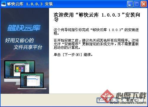 够快云库电脑版 v3.2.2.5010 官方电脑版
