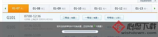 360浏览器抢票专版v9.1.0.402 官方版_wishdown.com
