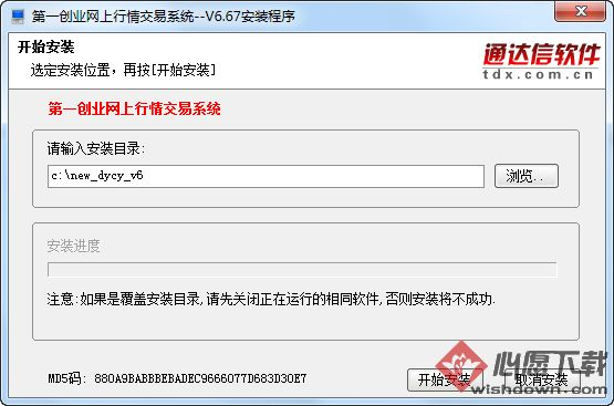 第一创业网上行情交易系统V7.00 官方最新版_wishdown.com