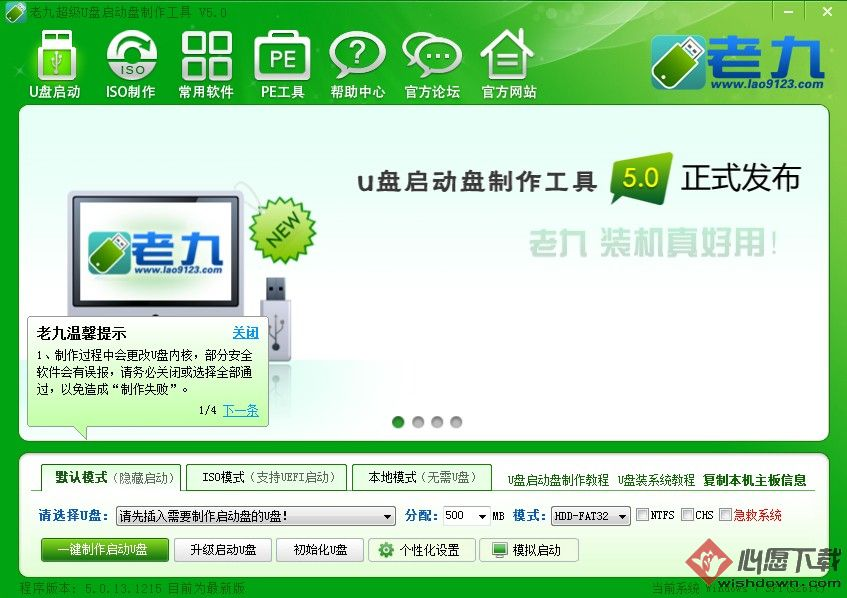 老九u盘启动盘制作工具 v5.0正式版