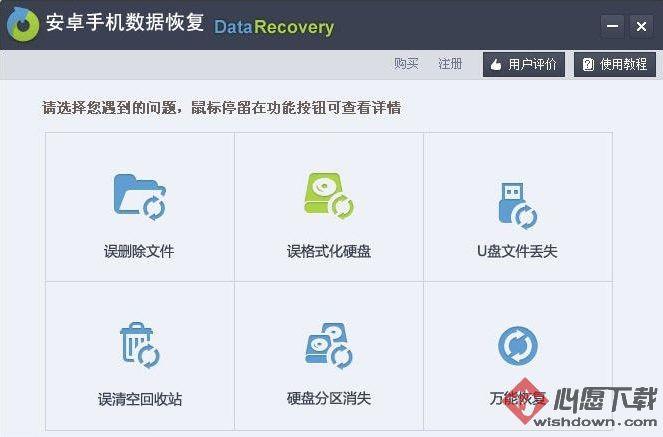 安卓手机数据恢复软件
