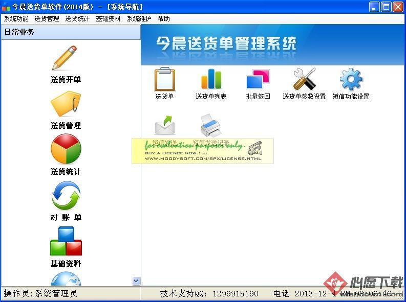 今晨送货单软件 v1.46 官方最新版