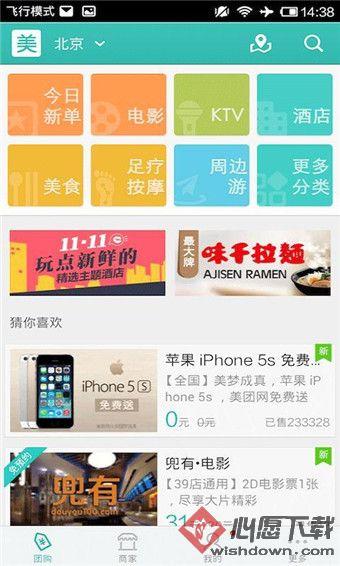 美团团购客户端 v6.7.1