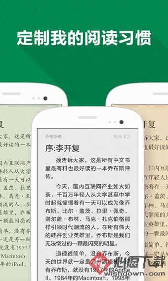 百度阅读器手机版 v5.5.5 官方安卓版