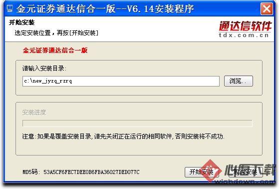 金元证券通达信合一版 V6.4.2 官方版