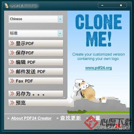 PDF24 creator(创建PDF文件) v8.6.0 中文免费版