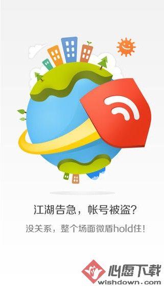 新浪微盾iphone版 V2.7.4 官网ios版