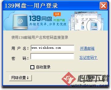 139网盘客户端
