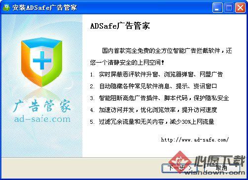 ADSafe广告管家 v5.3.117.9800官方版