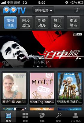 PPTV网络电视iPhone版
