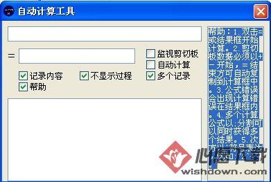 自动计算工具绿色版_wishdown.com