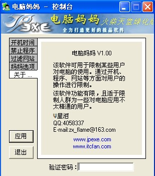 电脑妈妈_限制孩子上网的软件 1.0 绿色版