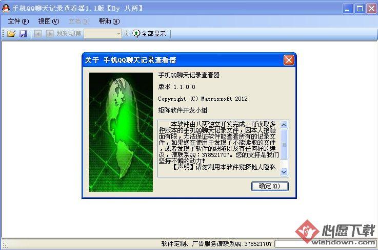 手机QQ聊天记录查看器V1.1.0.0 绿色版_wishdown.com