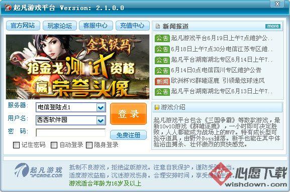 起凡游戏平台 v2.3.2.2 官方最新版