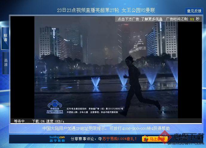 sinalive播放器V3.1.0.2 官方正式版_wishdown.com
