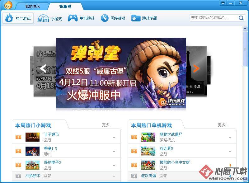 快玩游戏官方下载2013