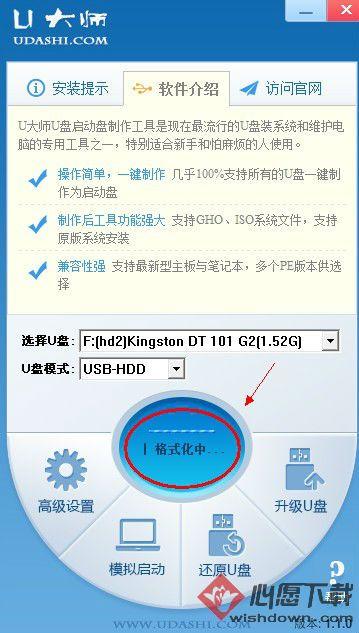 U大师u盘启动盘制作工具 v4.7.37.22 官方最新版